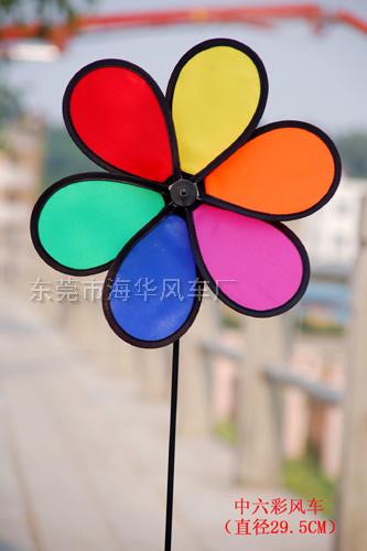 中六彩布風車012