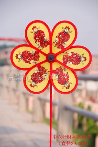 中六財神爺布風車022