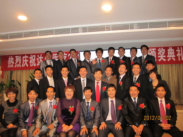 2011年终总结大会