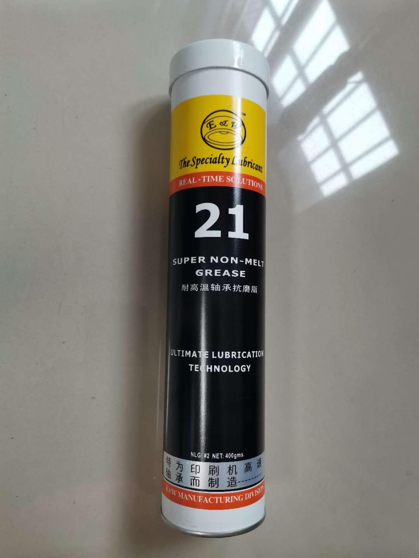 EW21高温润滑脂