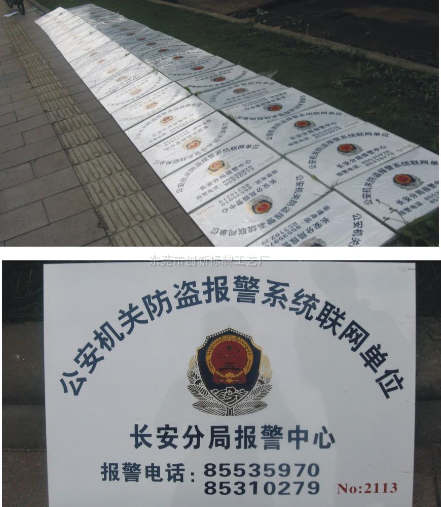 東莞市昌新標識工程有限公司防盜警示牌(價格為參考價,有意咨詢qq)