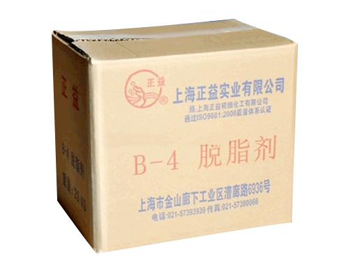 B-4強力脫脂劑