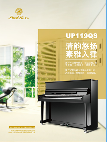 珠江UP119QS钢琴