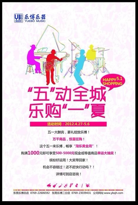 2012年04月25日 - 广东东莞乐博琴行 - 东莞乐博琴行