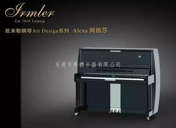 欧米勒艺术大师系列钢琴