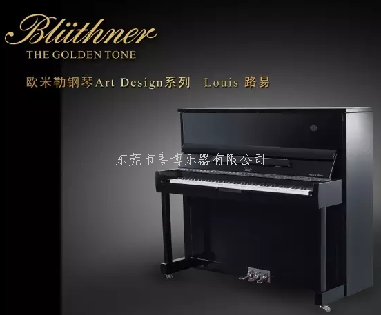 欧米勒钢琴路易LouisⅡ