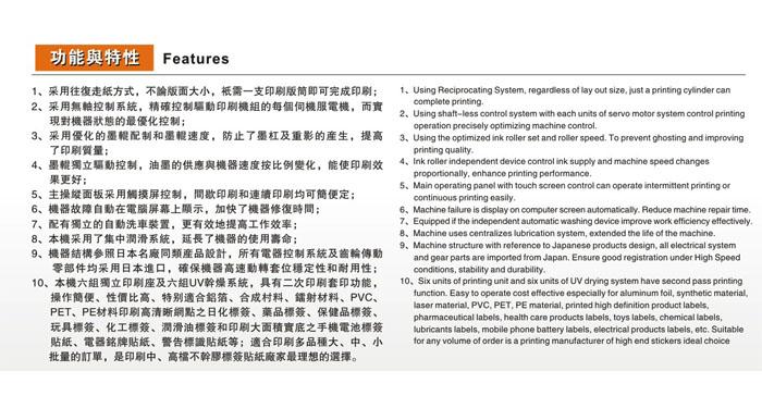 间歇式六色凸板轮转标签印刷机-东莞市炬业商标机械