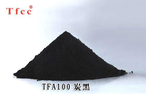 碳黑TFA100