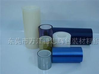 厂商直销塑胶外壳表面?;つ?、钢板?;つ?、铁板膜、PC板、蓝膜等