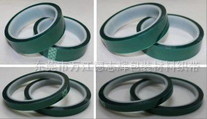 供應商噴涂保護耐高溫膠帶烤漆高溫膠帶PET綠色高溫膠帶價格,供應商PET 綠色高溫膠帶 耐高溫 藍色pet膠帶 高溫pet 膠帶pet生產廠家