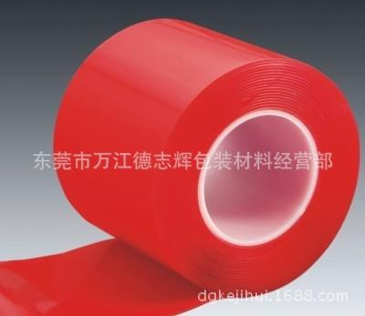 廠家直銷汽車專用泡棉雙面膠帶、模切產品、防水膠帶、中空板