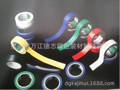 廠商直銷黑、紅、白色PVC電工絕緣膠帶 PVC免刀(易撕)膠帶