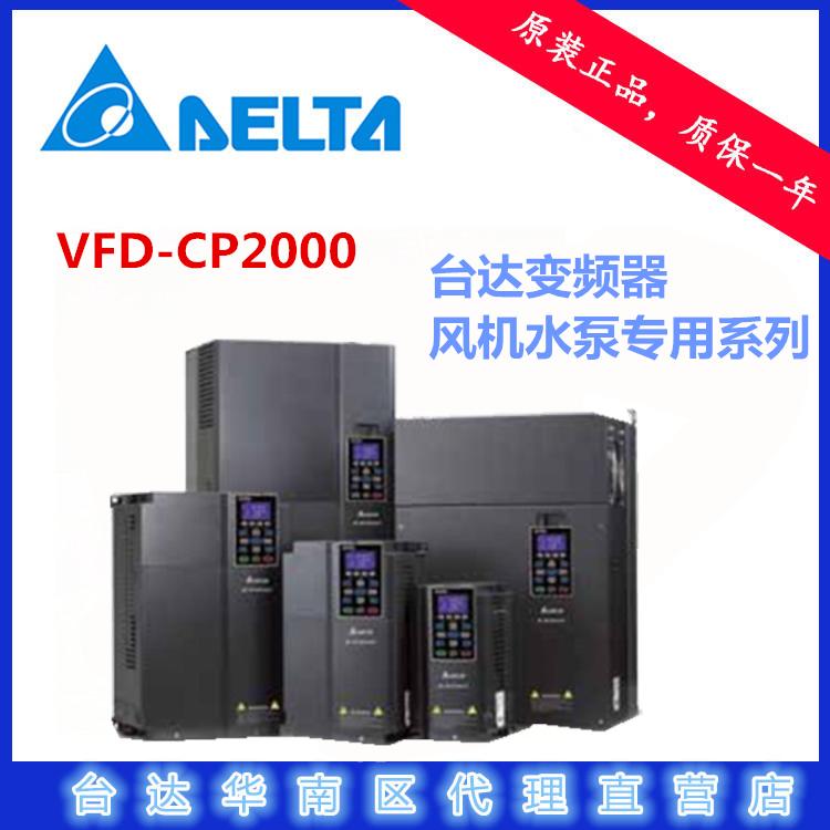 VFD110CP43B-21風機水泵變頻器