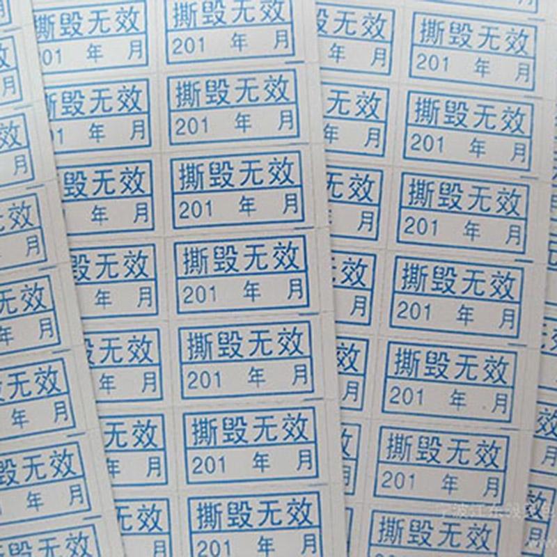 南山pvc不干胶印刷_伟诚印刷厂_画册_产品_卷筒_特殊_彩色