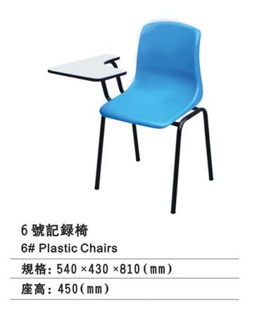 6号记录椅