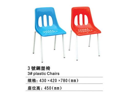 3号钢塑椅