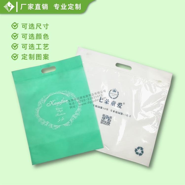 一體熱壓服裝平面環保袋