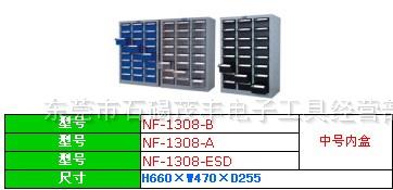 零件柜1308-A(B)