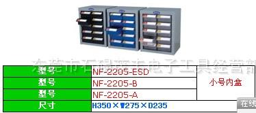 零件柜2205-A(B)