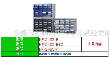 零件柜2405-A(B)