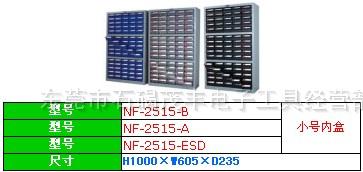 零件柜2515-A(b)