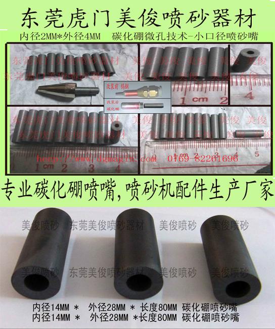 碳化硼喷咀,碳化硼喷嘴,碳化硼喷砂嘴,喷砂枪,喷砂机配件