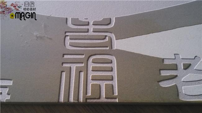 石材木材钣金喷砂雕刻喷砂刻印加工