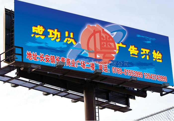 立柱廣告牌