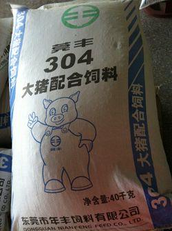 304大猪配合料