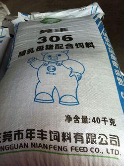 306哺乳母猪配合料
