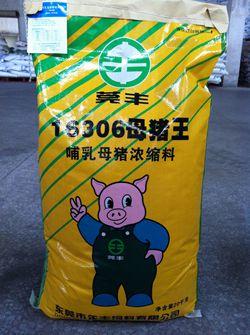 16306哺乳母猪浓缩料