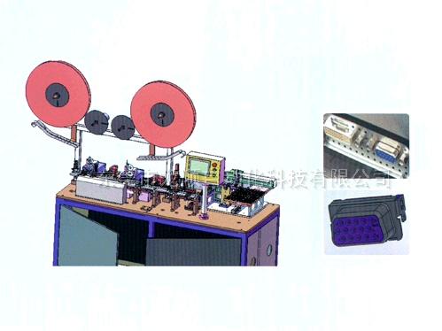 D-SUB凸輪自動插針、載切焊腳、組裝鐵殼設備