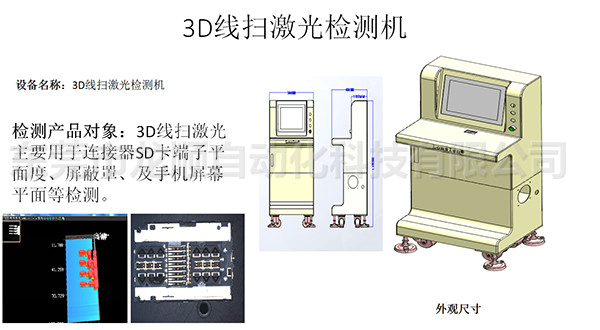 3D線掃激光檢測機