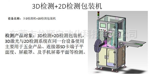 3D檢測+2D檢測包裝機