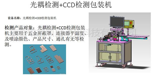 光耦檢測+CCD檢測包裝機