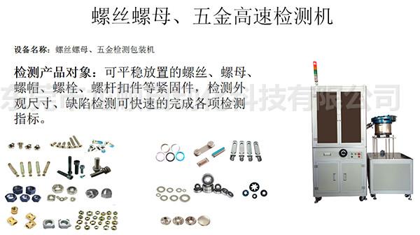 螺絲螺母、五金高速檢測機