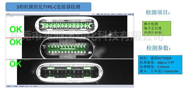 3相機模組化TYPE-C連接器檢測