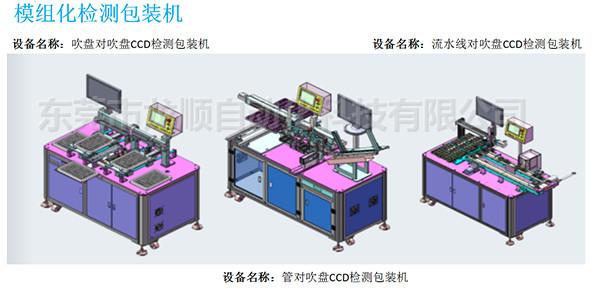 吹盤對吹盤CCD檢測包裝機