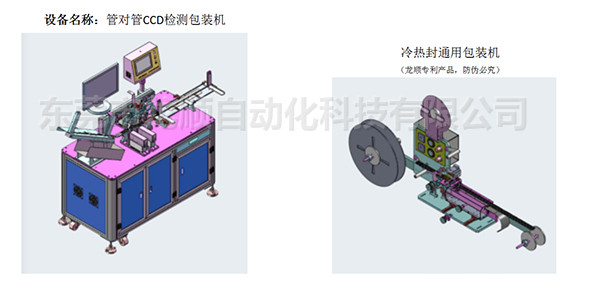 管對管CCD檢測包裝機