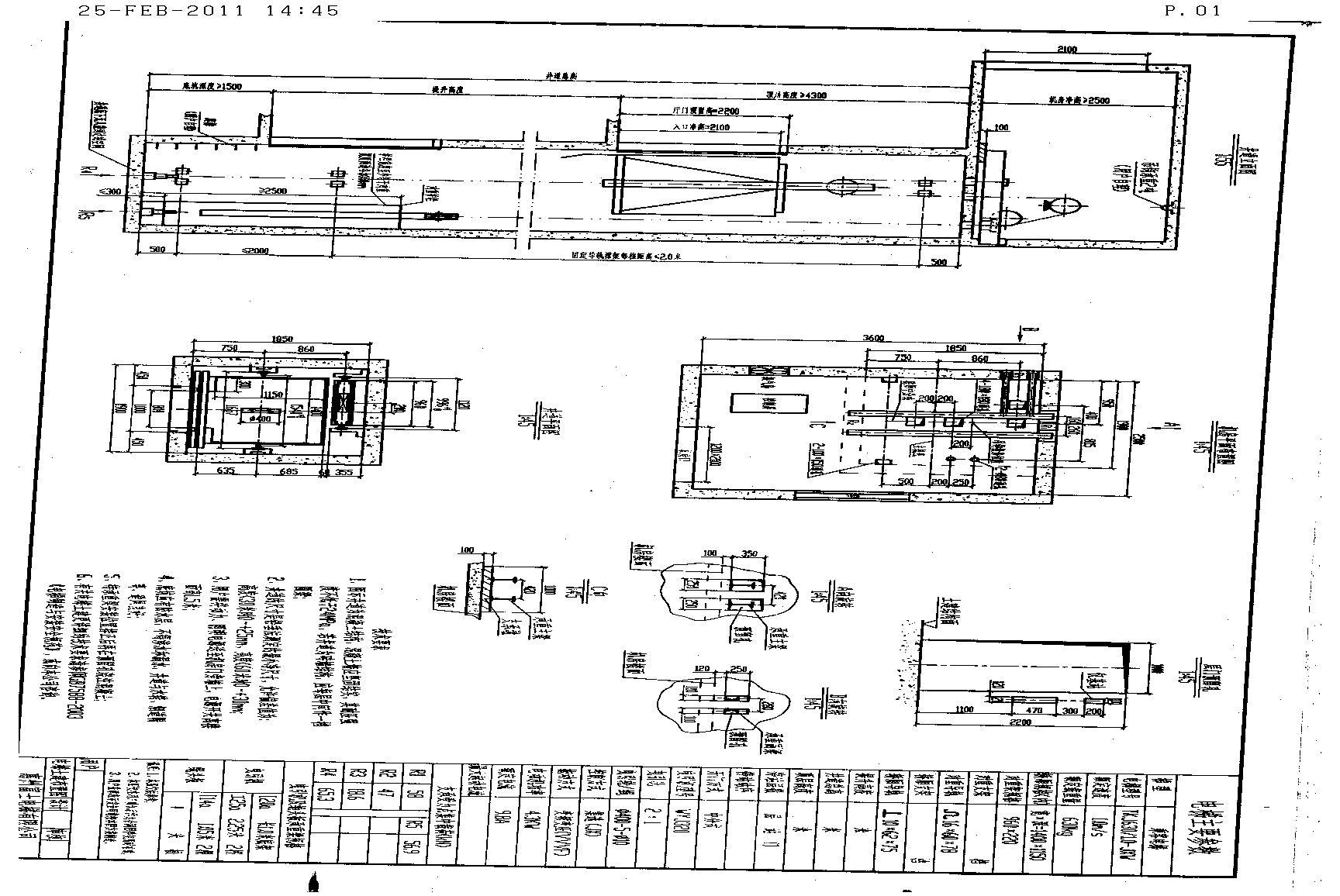 土建图纸-东莞市西子电梯有限公司|企讯网