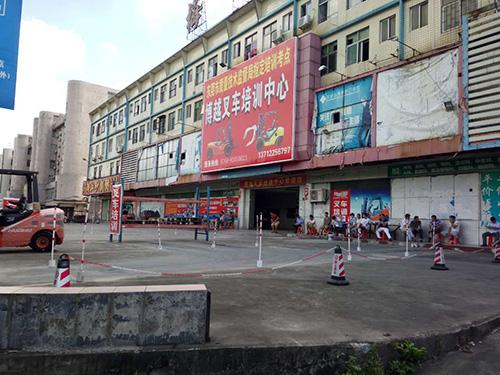 博越叉車培訓中心