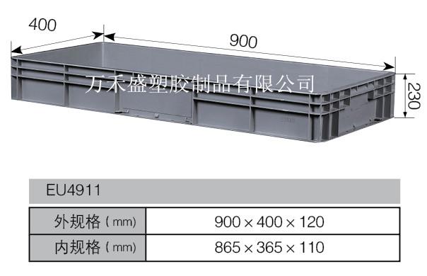EU4911箱