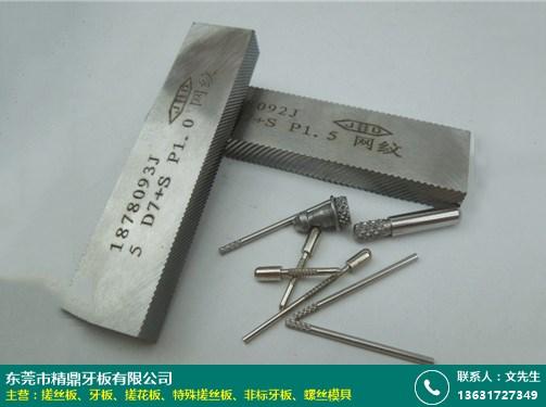 溫州廠家供應高強度不銹鋼牙板,菠蘿花齒紋牙板定制