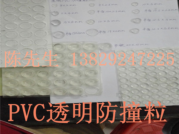 透明胶垫 PVC自粘防滑垫 透明防撞胶垫 防滑硅胶 PVC透明防撞胶粒