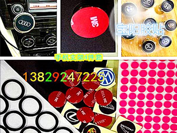 手机支架套件、手机支架硅胶垫圈、3m胶贴、车标、厂家直销