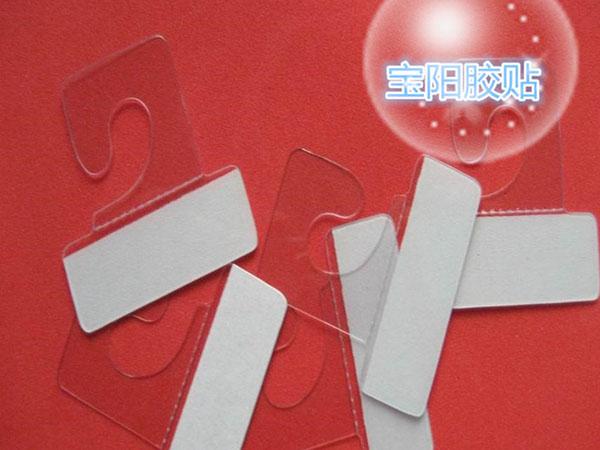 彩盒PET挂钩 强粘飞机孔挂钩胶胶、可移挂钩胶、展示挂钩胶