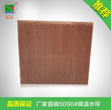 降温水帘,5090#降温水帘 ,湿帘纸,环保空调专用水帘纸