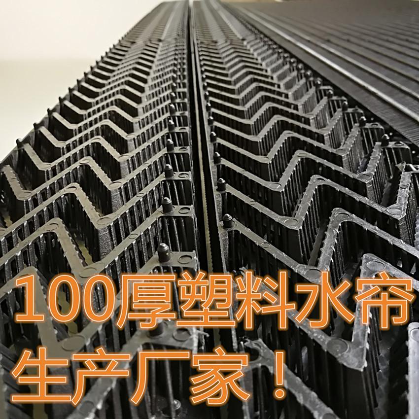 100mm厚塑料水帘 塑料降温水帘 塑料除尘降温水帘 易清洗塑料湿帘