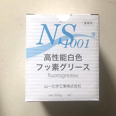 日本润滑脂NS101