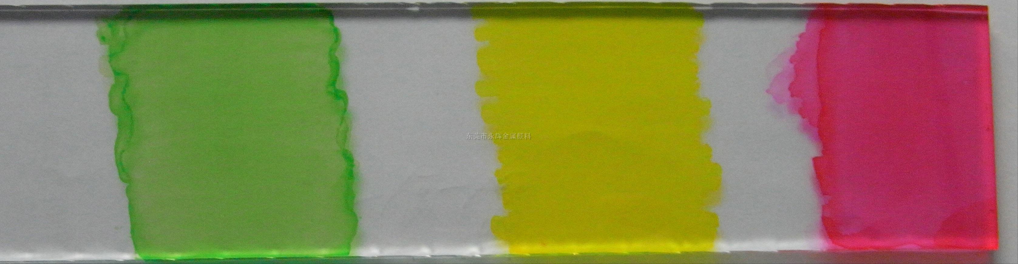 水性荧光色精